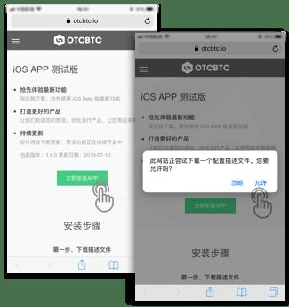 Otcbtc ios app install 1