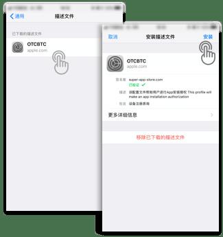 Otcbtc ios app install 2
