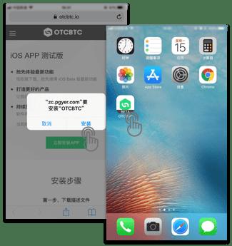 Otcbtc ios app install 3